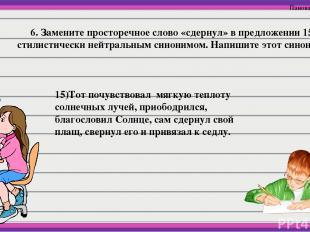6. Замените просторечное слово «сдернул» в предложении 15 стилистически нейтраль