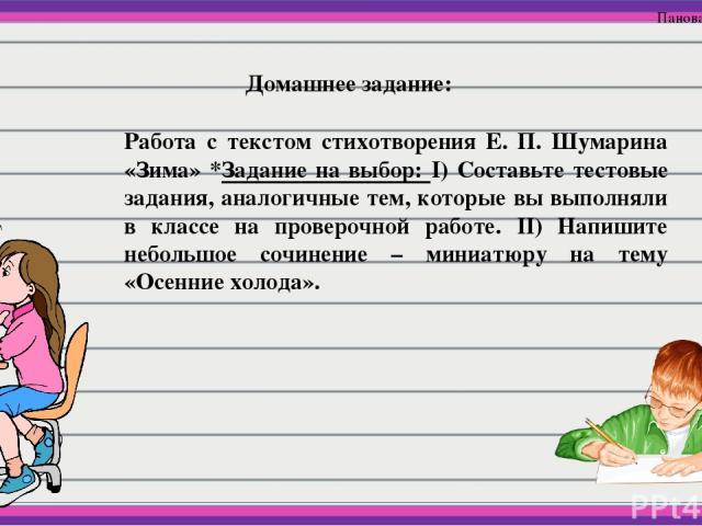 Домашнее задание: Работа с текстом стихотворения Е. П. Шумарина «Зима» *Задание на выбор: I) Составьте тестовые задания, аналогичные тем, которые вы выполняли в классе на проверочной работе. II) Напишите небольшое сочинение – миниатюру на тему «Осе…