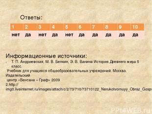 Ответы: Информационные источники: Т. П. Андриевская, М. В. Белкин, Э. В. Ванина