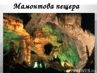 Мамонтова пещера