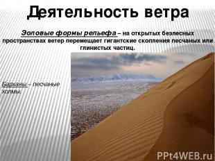 Деятельность ветра Эоловые формы рельефа – на открытых безлесных пространствах в
