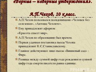 * «Верные – неверные утверждения». А.П.Чехов, 10 класс. А.П.Чехов пользовался пс