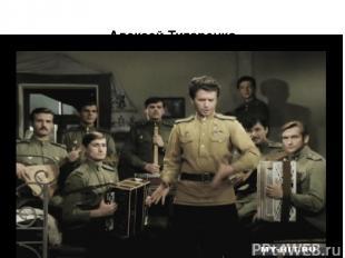 "Алексей Титаренко ""Маэстро» капитан, позже – майор (артист Леонид Быков)"