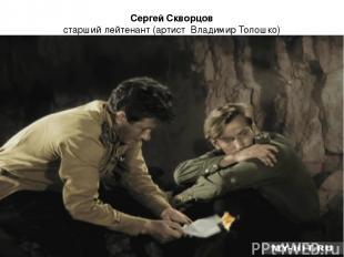 Сергей Скворцов старший лейтенант (артист Владимир Толошко)