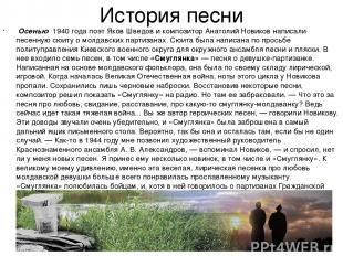 История песни Осенью 1940 года поэт Яков Шведов и композитор Анатолий Новиков на