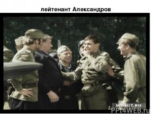 "лейтенант Александров ""Кузнечик"" (артист Сергей Иванов)"