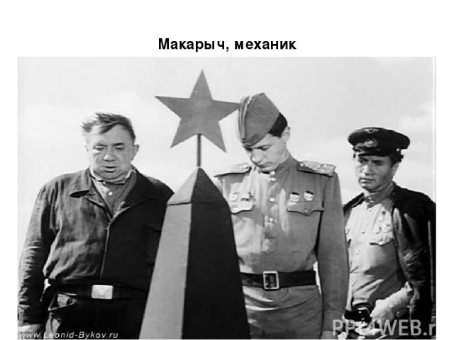 Макарыч, механик « Артист Сергей смирнов