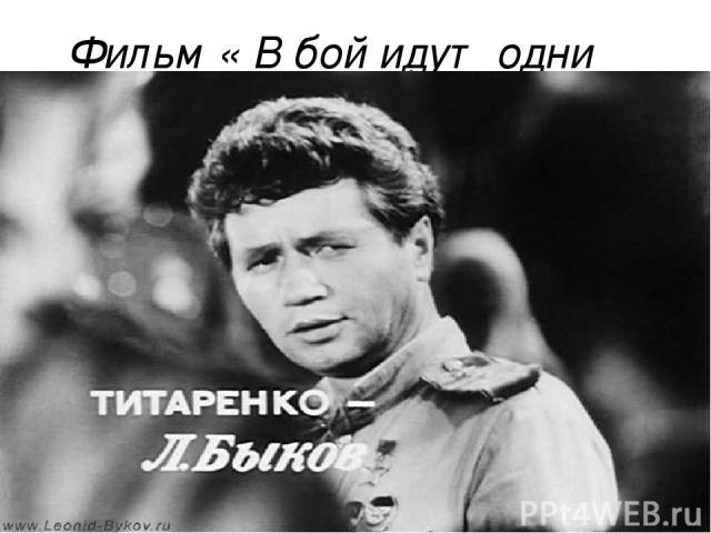 Фильм « В бой идут одни старики» В 1975 году, в канун 30-летия Победы, вышел замечательный фильм талантливого режиссера и актера Леонида Быкова
