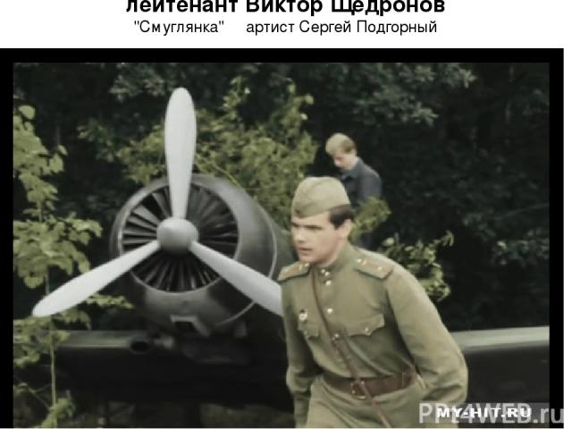 лейтенант Виктор Щедронов