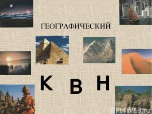 К В Н ГЕОГРАФИЧЕСКИЙ