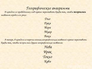 Географические анаграммы В каждом из приведенных слов нужно переставить буквы та