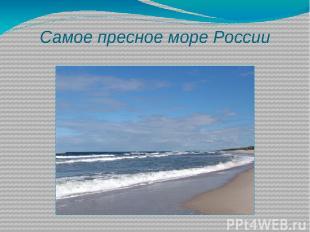Самое пресное море России