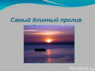 Самый длинный пролив России