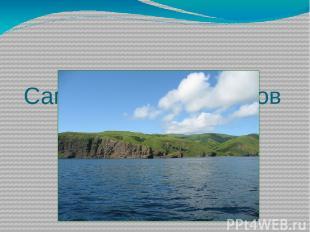 Самый большой остров России