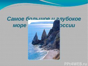 Самое большое и глубокое море у берегов России