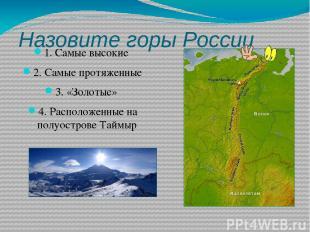 Назовите горы России 1. Самые высокие 2. Самые протяженные 3. «Золотые» 4. Распо