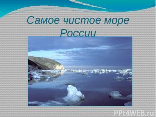 Самое чистое море России