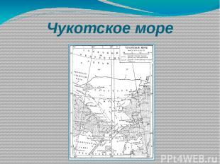 Чукотское море