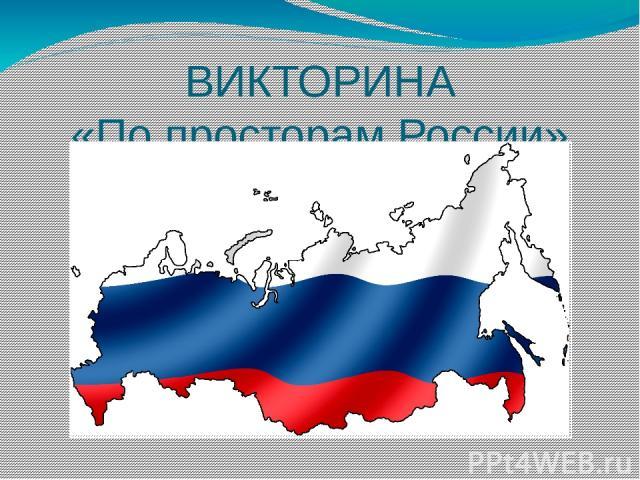 ВИКТОРИНА «По просторам России»