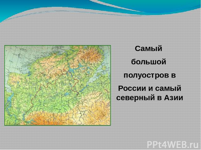 Самый большой полуостров в России и самый северный в Азии