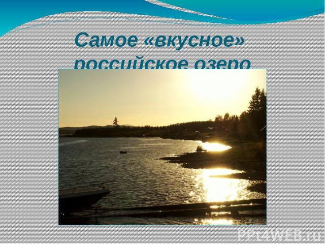 Самое «вкусное» российское озеро