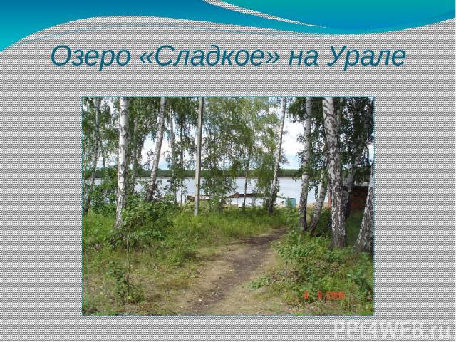 Озеро «Сладкое» на Урале