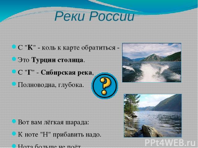 Реки России С