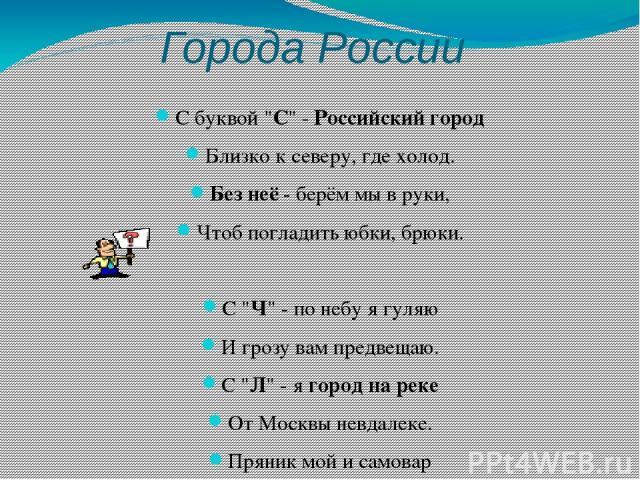 Города России С буквой