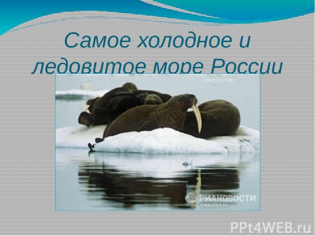 Самое холодное и ледовитое море России