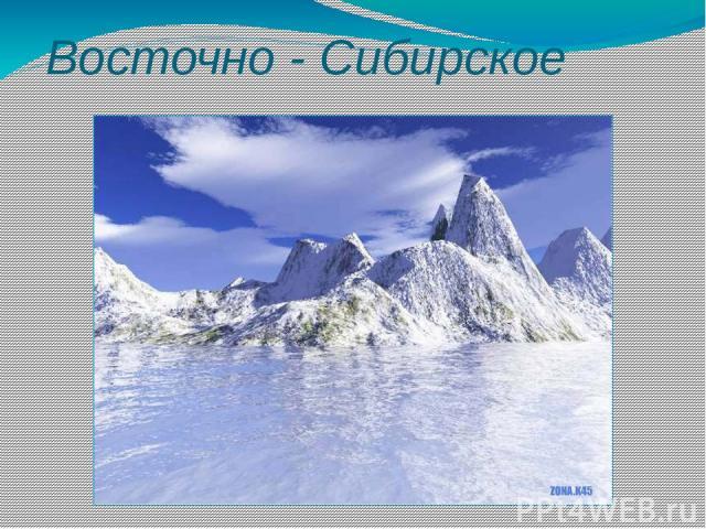 Восточно - Сибирское