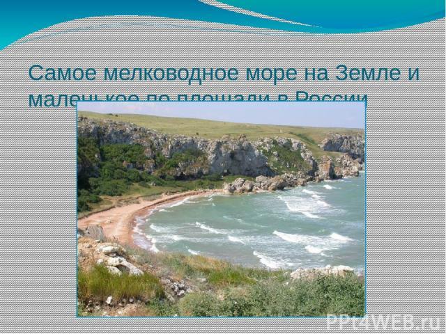 Самое мелководное море на Земле и маленькое по площади в России