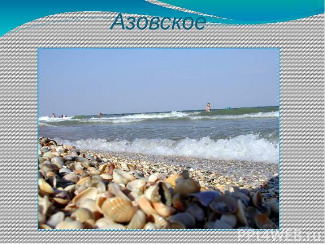 Азовское