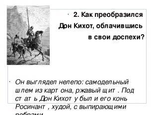 2. Как преобразился Дон Кихот, облачившись в свои доспехи? Он выглядел нелепо: с