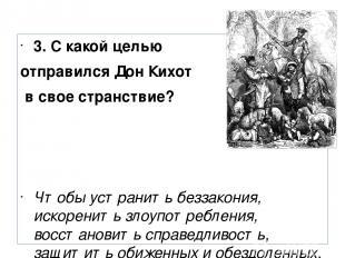 3. С какой целью отправился Дон Кихот в свое странствие? Чтобы устранить беззако