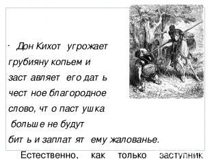 Дон Кихот угрожает грубияну копьем и заставляет его дать честное благородное сло