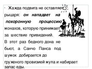 Жажда подвига не оставляет рыцаря: он нападает на похоронную процессию монахов,