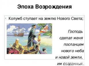 Эпоха Возрождения Колумб ступает на землю Нового Света; Господь сделал меня посл