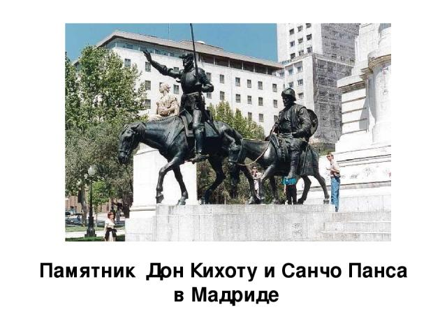 Памятник Дон Кихоту и Санчо Панса в Мадриде