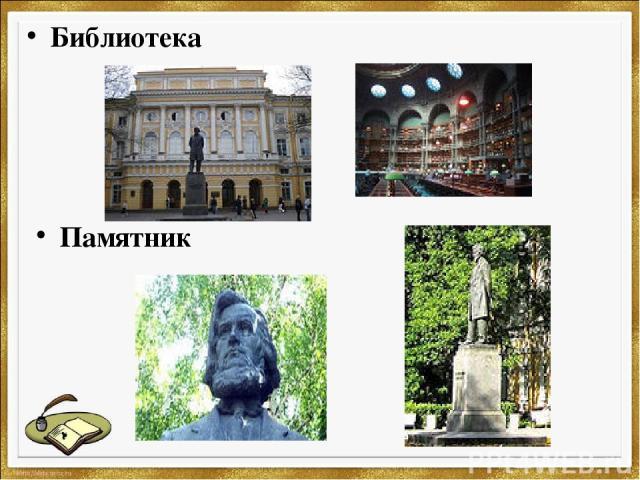 Библиотека Памятник