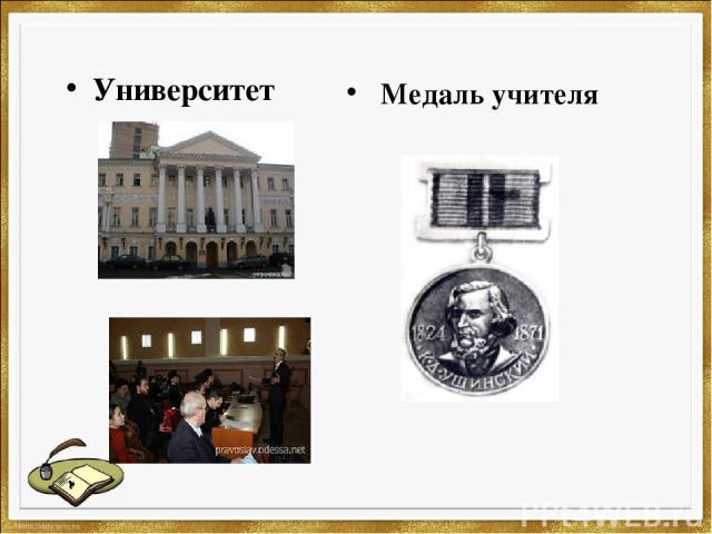 Университет Медаль учителя