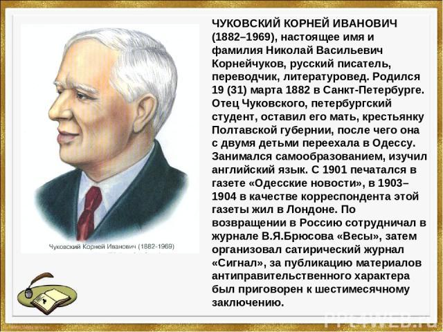назначение обманчиво портрет к и чуковского и автобиография моей хрущёвки Продолжительность:
