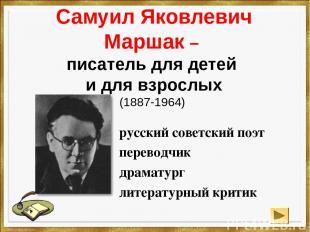 Самуил Яковлевич Маршак – писатель для детей и для взрослых (1887-1964) русский