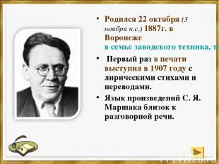 Родился 22 октября (3 ноября н.с.) 1887г. в Воронеже в семье заводского техника,