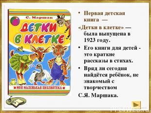 Первая детская книга — «Детки в клетке» — была выпущена в 1923 году. Его книги