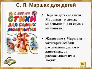 С. Я. Маршак для детей Первые детские стихи Маршака - о самых маленьких и для са