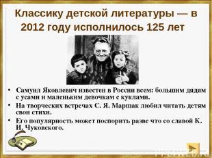 Классику детской литературы — в 2012 году исполнилось 125 лет Самуил Яковлевич и