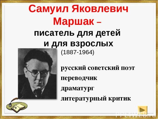 Самуил Яковлевич Маршак – писатель для детей и для взрослых (1887-1964) русский советский поэт переводчик драматург литературный критик
