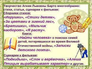 Сборники стихов: «Игрушки», «Стихи детям», «За цветами в зимний лес», «Братишки»