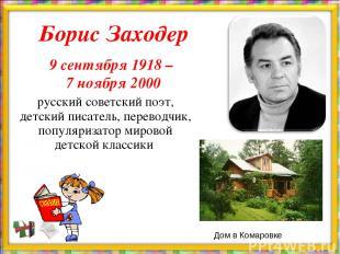 Борис Заходер 9 сентября 1918 – 7 ноября 2000 русский советский поэт, детский пи