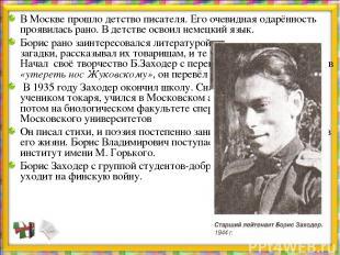 В Москве прошло детство писателя. Его очевидная одарённость проявилась рано. В д